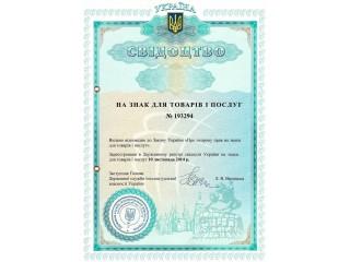 Торговая марка - Украина