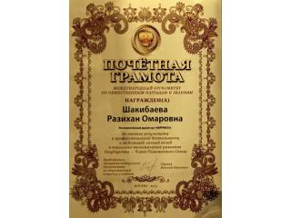 Diploma Shakibaeva R. O.