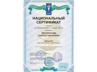 "Imankulova R. O. ""Specialist of the year 2014""."