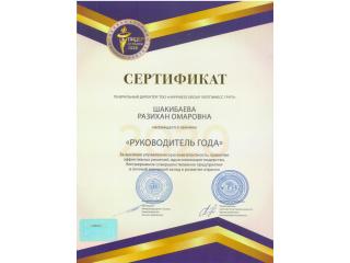 Head of the year 2020. R.O. Shakibaeva
