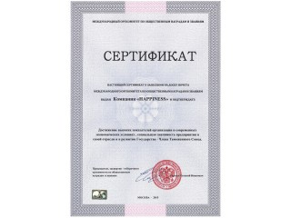 Certificate. Moscow, 2015.