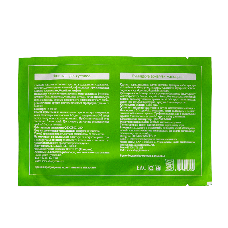 Pain Relief Orthopedic Plaster (for joints), 5 SV