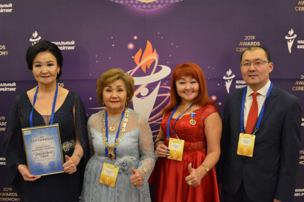 National Business Rating Forum in Kazakhstan 2019