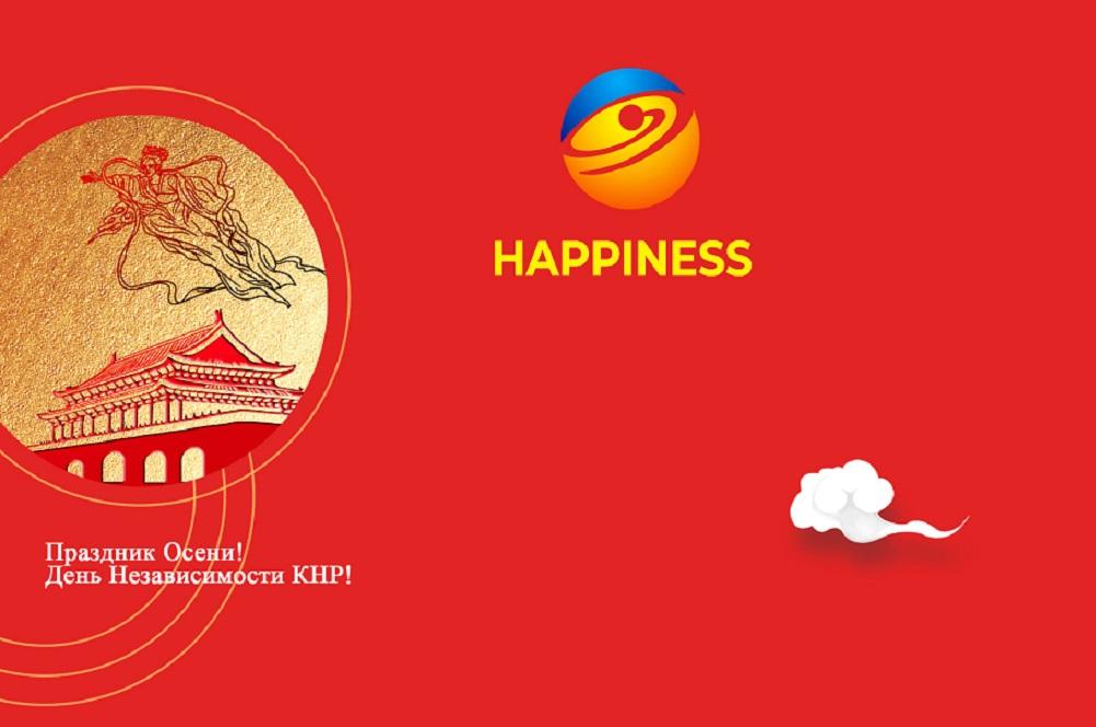 Поздравляем с Праздником Середины Осени и Днем образования КНР!