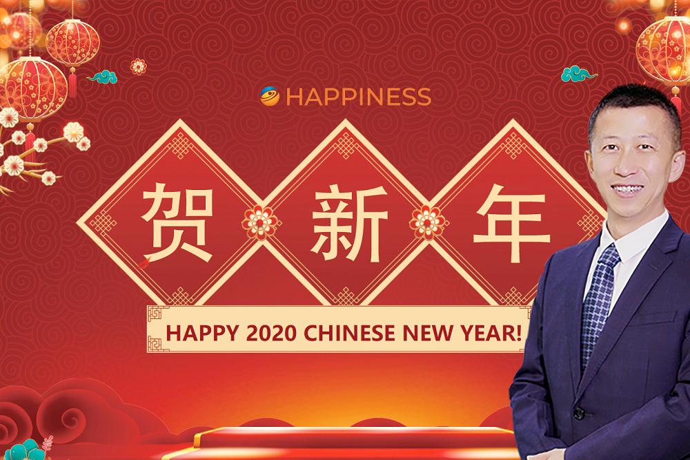 Поздравление с 2020 Китайским Новым годом